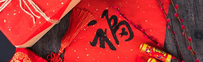 十日春节假
