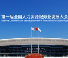 展翔外包亮相第一届全国人力资源服务业发展大会!